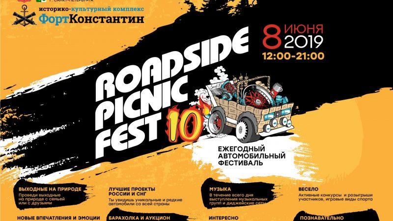 «Третий парк» стал генеральным партнёром Roadside Picnic который состоится 8 июня 2019