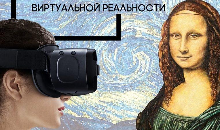 Интерактивная VR Выставка «Внутри Искусства»